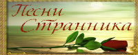 Стихи и песни Вадима Странника